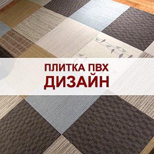 Дизайн плитка ПВХ