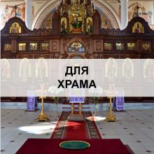 Ковролин для храма