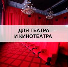 ковролин для кинотеатров и театров