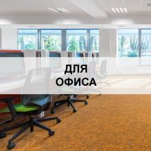 ковролин для офиса