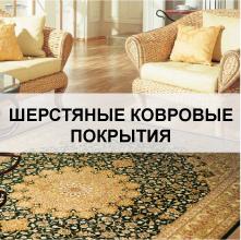 Ковровое покрытие из шерсти