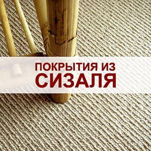 Покрытия из сизаля